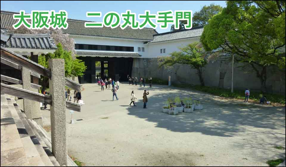 大阪城二の丸大手門
