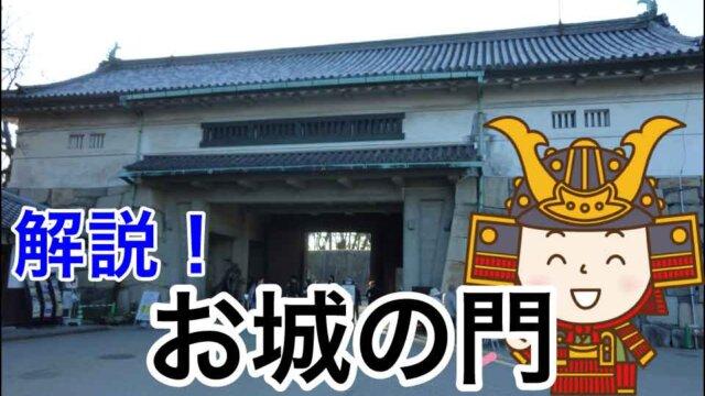 解説!お城の門