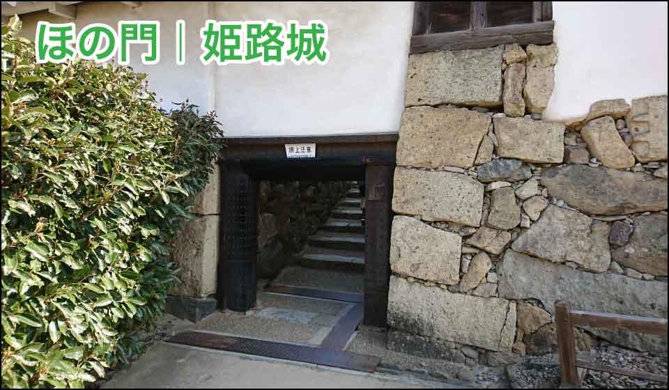 ほの門|姫路城