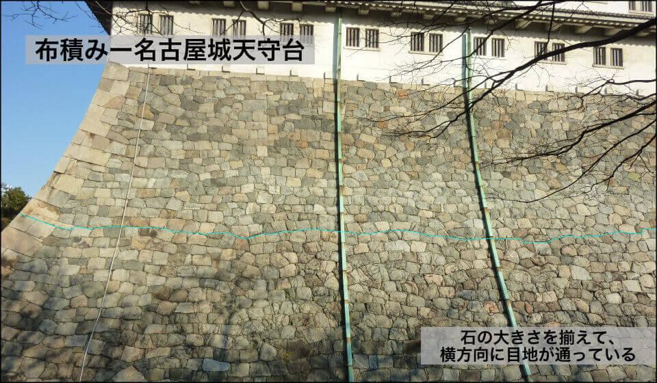 布積みー名古屋城天守台