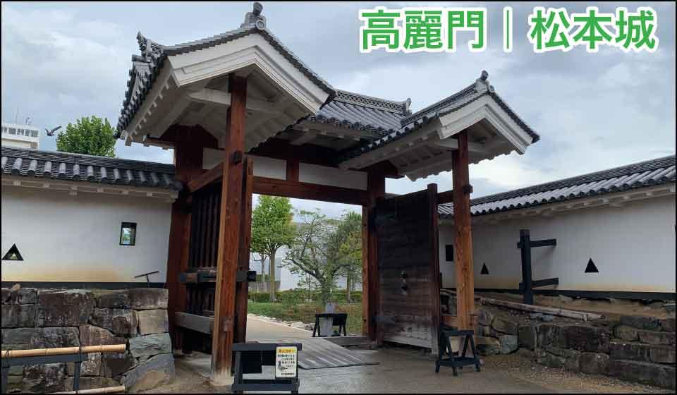 高麗門|松本城
