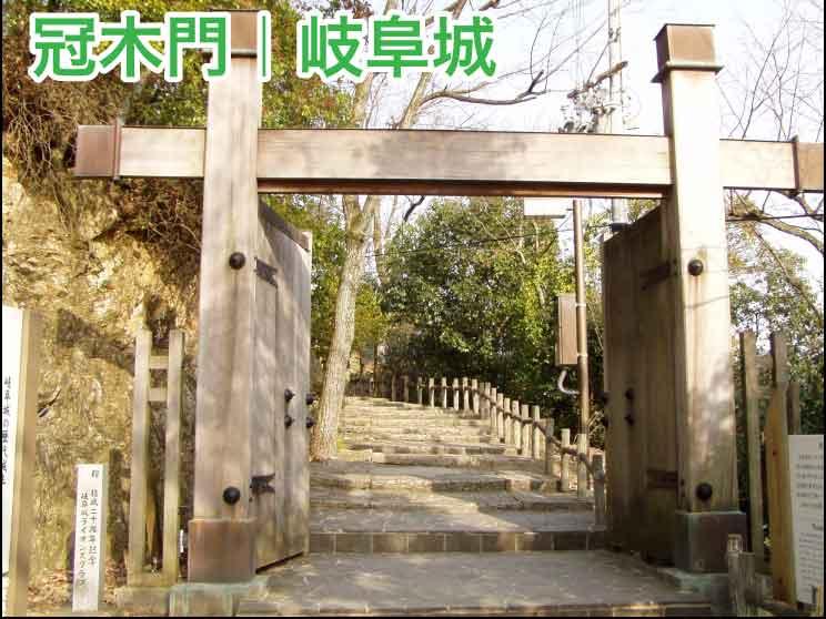 冠木門|岐阜城
