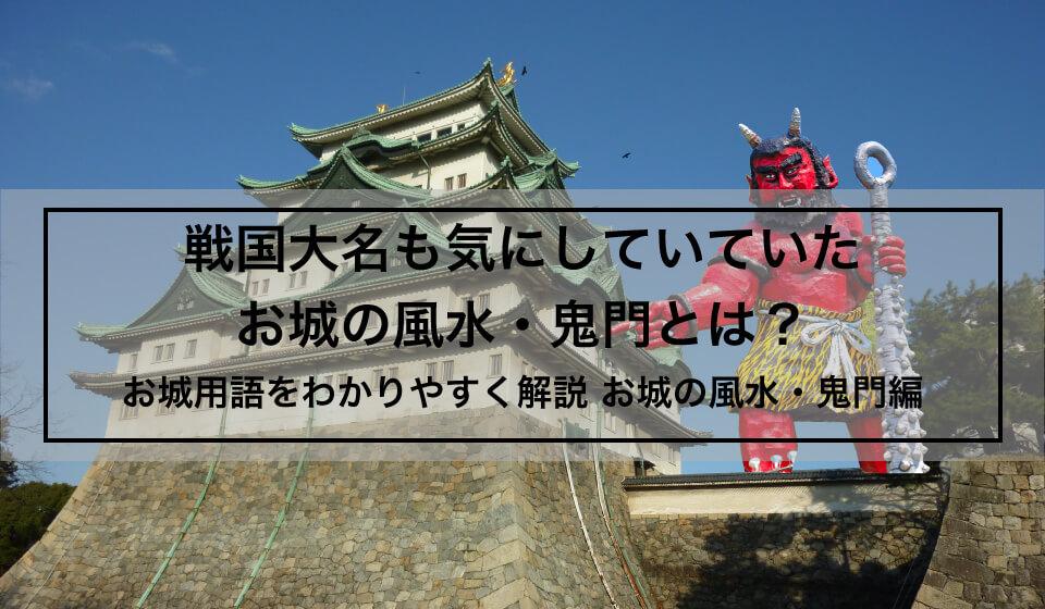 戦国大名も気にしていたお城の風水・鬼門とは? お城用語をわかりやすく解説 お城の風水・鬼門編
