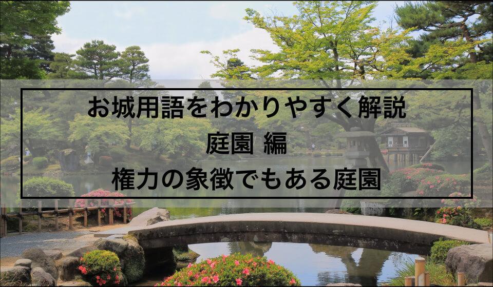 お城用語をわかりやすく解説 庭園編