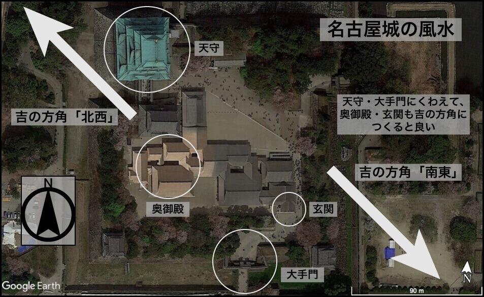 名古屋城の風水