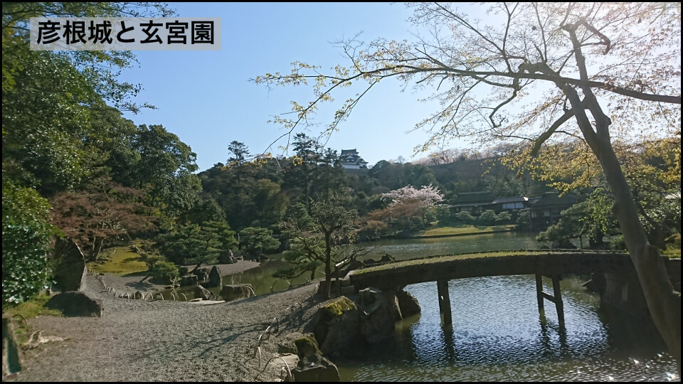 彦根城と玄宮園