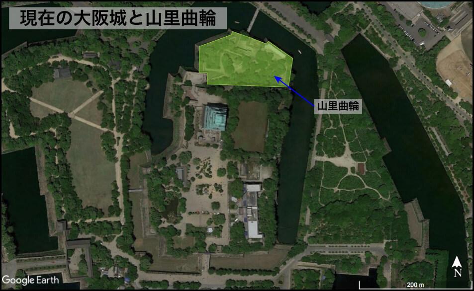 現在の大阪城と山里曲輪