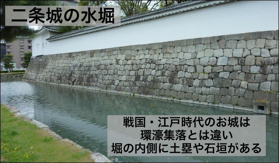 二条城の水堀