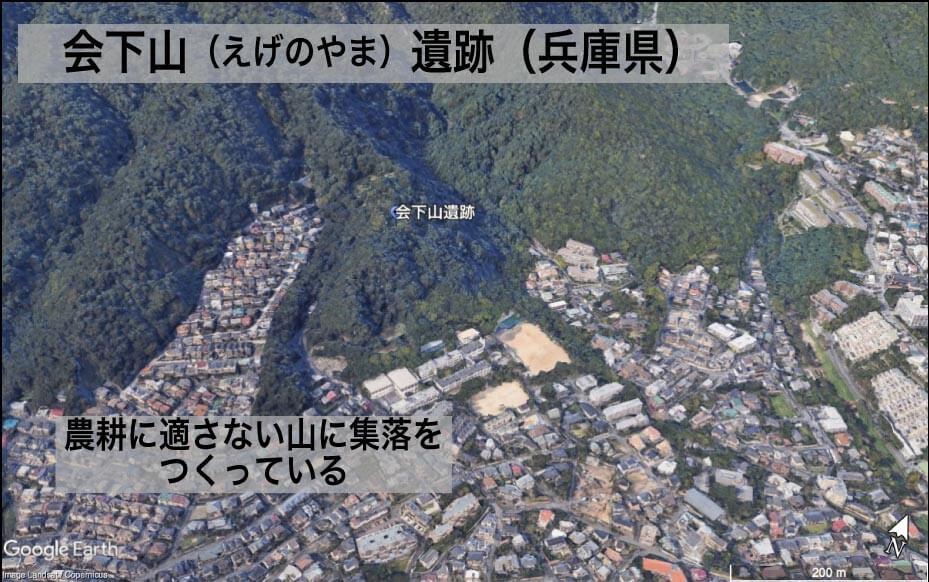 会下山(えげのやま)遺跡(兵庫県)