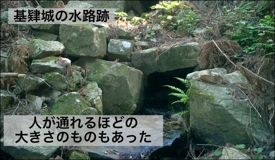 基肄城の水路跡