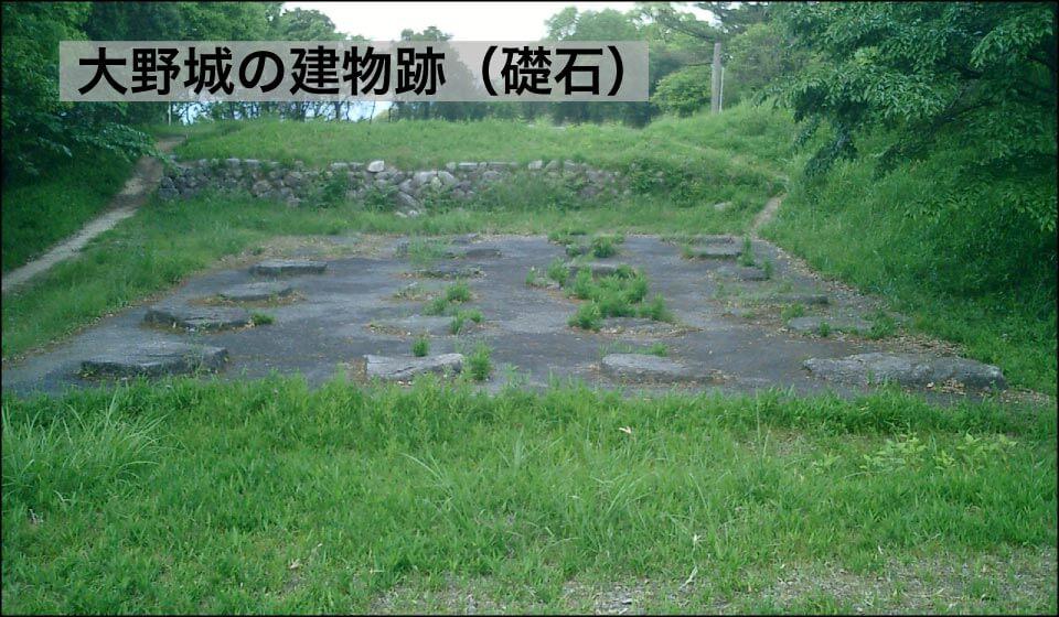 大野城の建物跡(礎石)