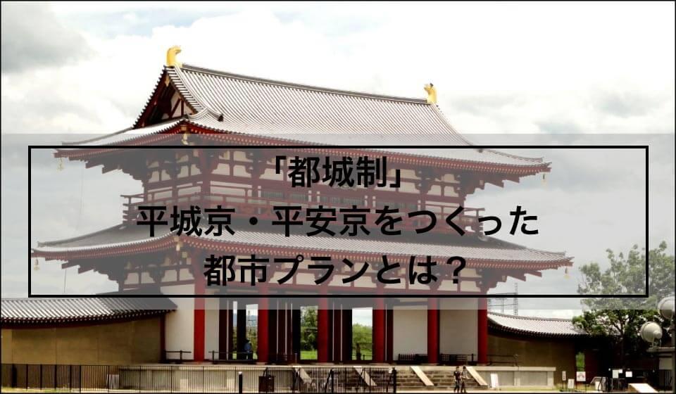 「都城制」平城京・平安京をつくった都市プランとは?