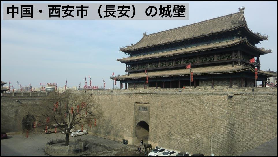 中国・西安市(長安)の城壁