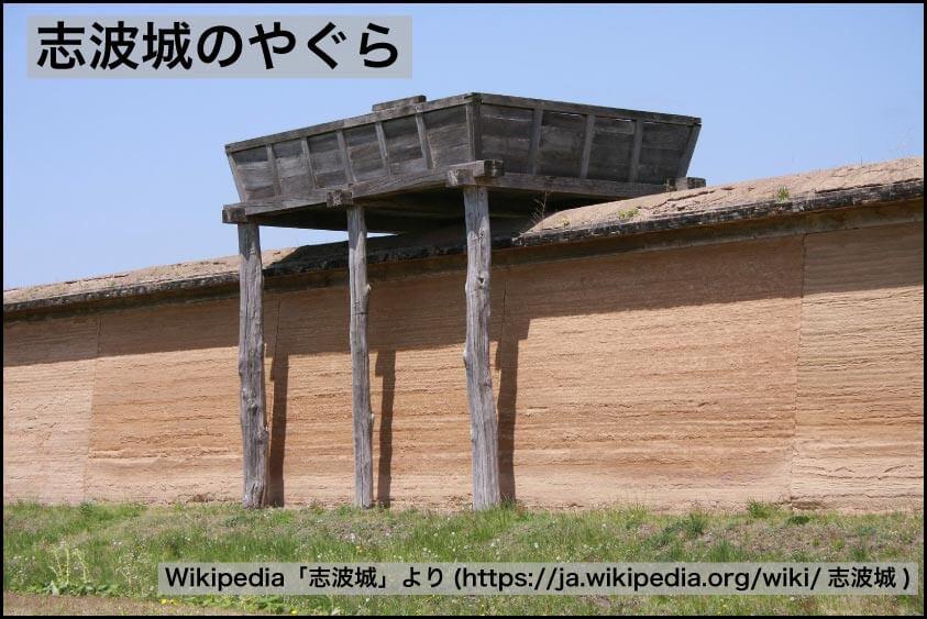志波城のやぐら