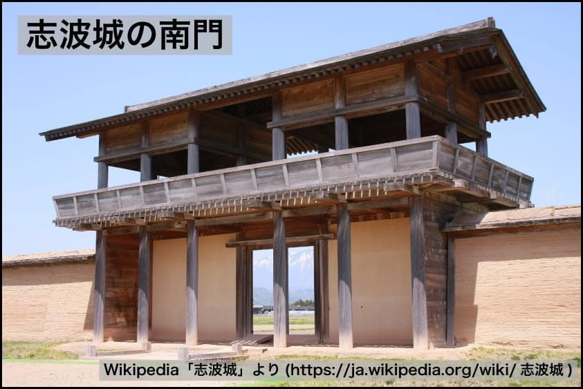 志波城の南門