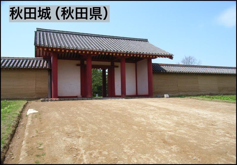 秋田城(秋田県)