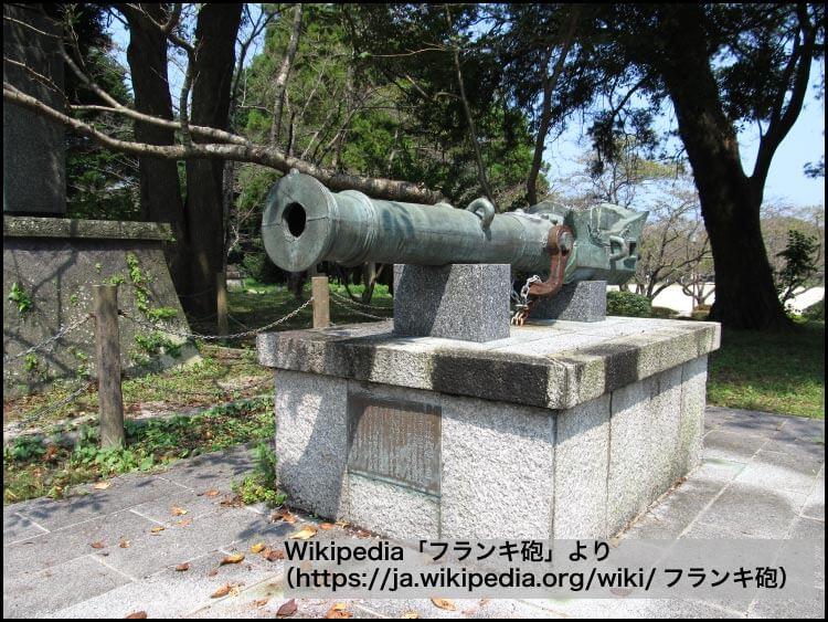 臼杵公園にあるフランキ砲