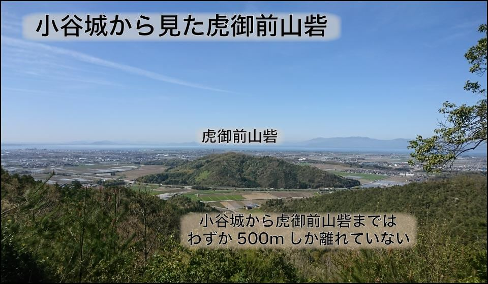 小谷城から見た虎御前山砦