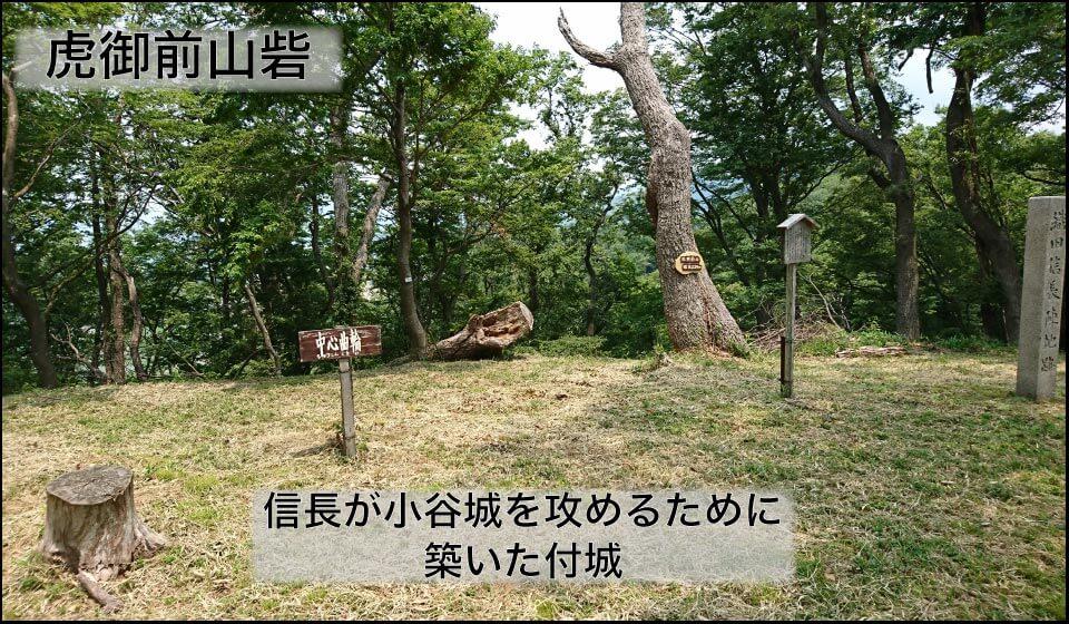 虎御前山砦ー信長が小谷城を攻めるために築いた付城