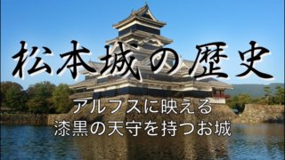 松本城の歴史