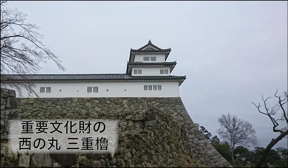 重要文化財の彦根城西の丸 三重櫓