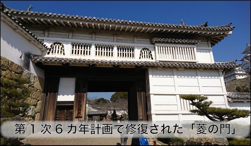 第1次6カ年計画で修復された菱の門