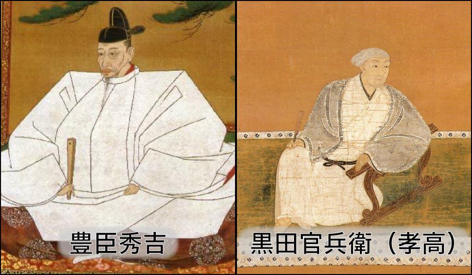 豊臣秀吉と黒田官兵衛