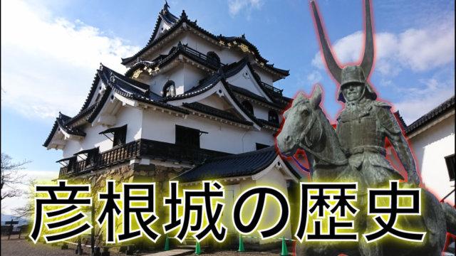 彦根城の歴史