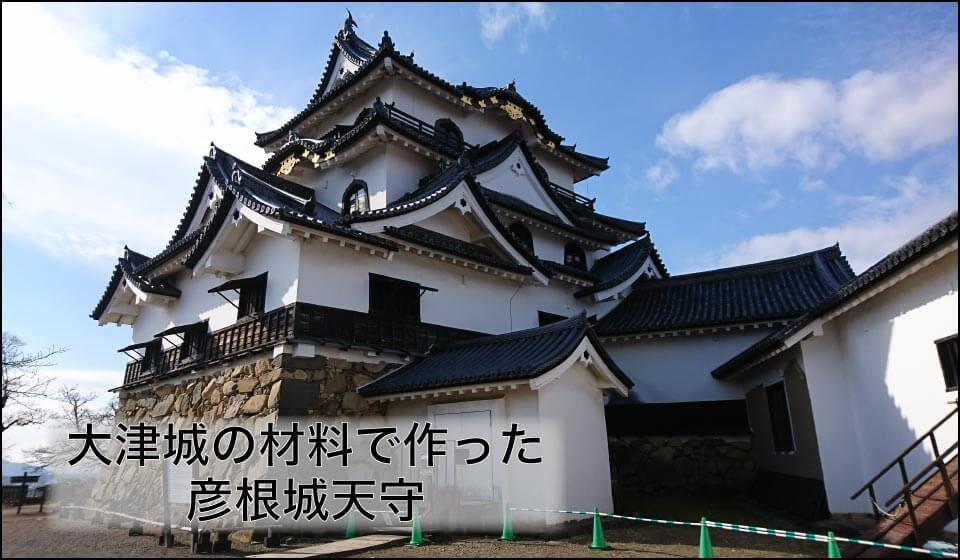 大津城の材料で作った彦根城天守