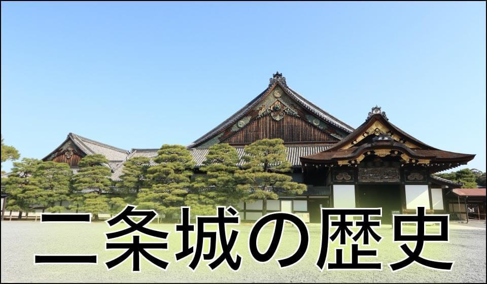 二条城の歴史