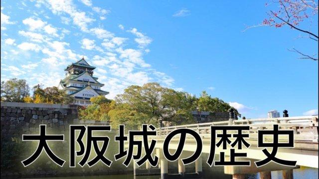 大阪城の歴史
