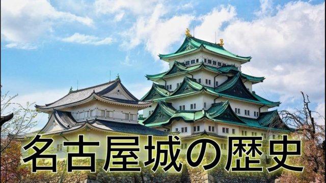 名古屋城の歴史