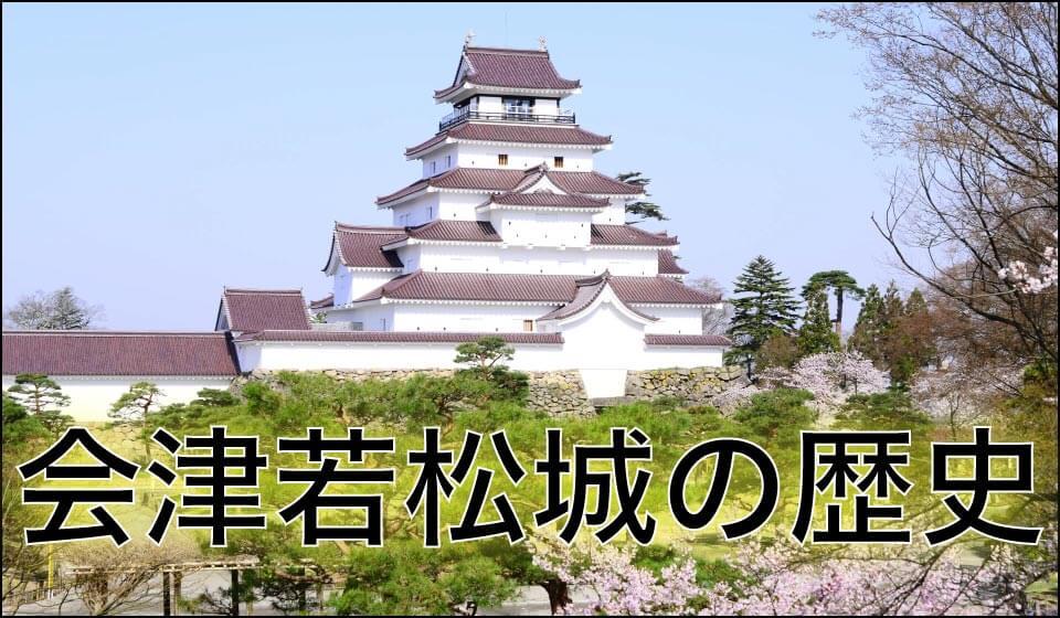 会津若松城の歴史
