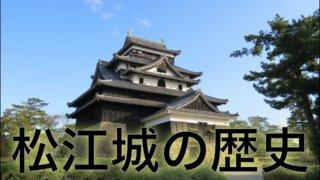 松江城の歴史