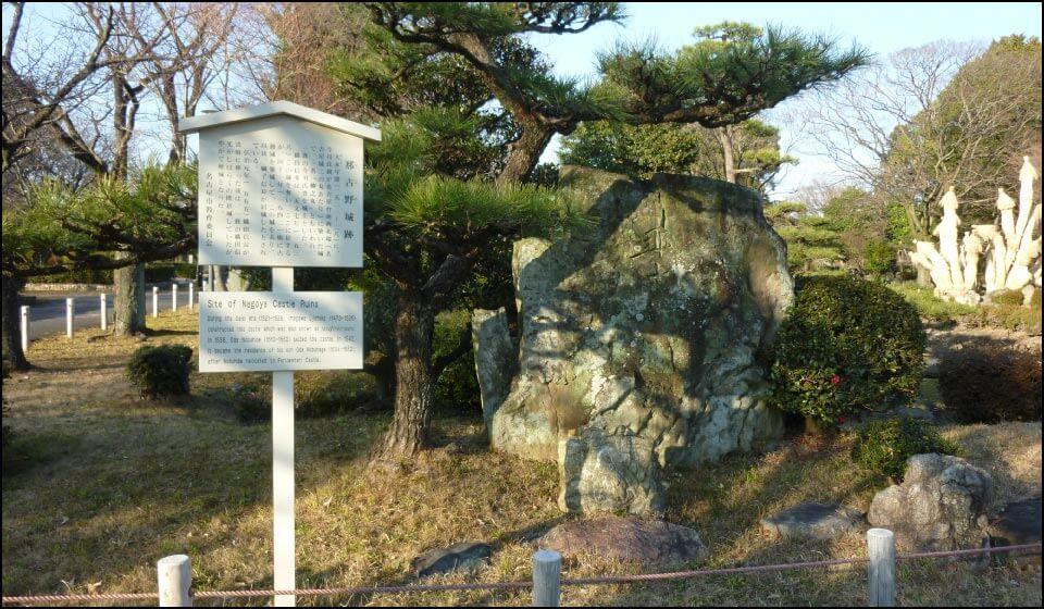 二の丸にある那古野城跡碑