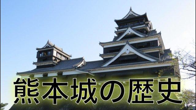 熊本城の歴史