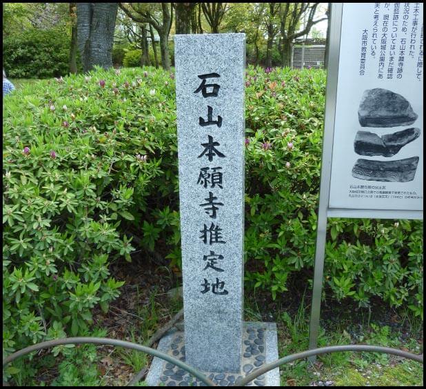大阪城にある石山本願寺跡