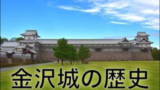 金沢城の歴史