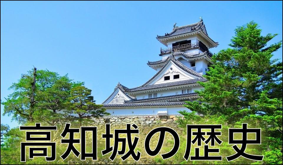 高知城の歴史