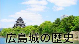広島城の歴史