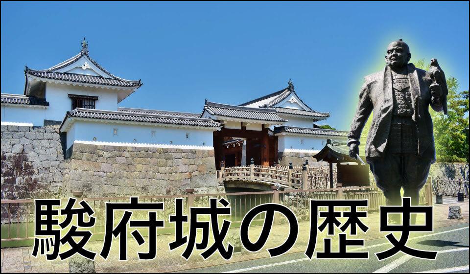 駿府城の歴史