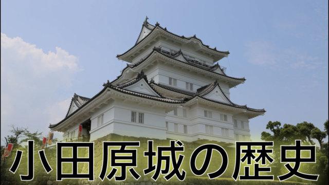 小田原城の歴史