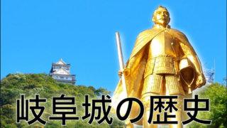 岐阜城の歴史