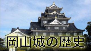 岡山城の歴史