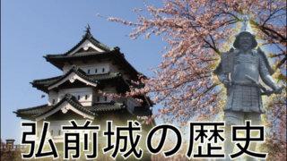 弘前城の歴史