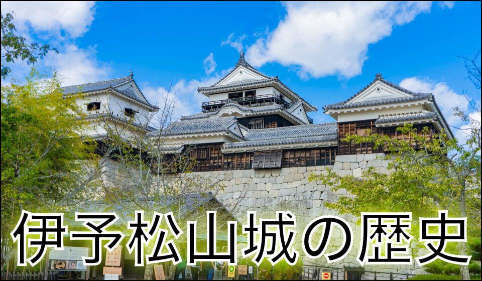 伊予松山城の歴史