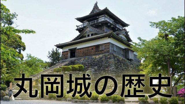 丸岡城の歴史