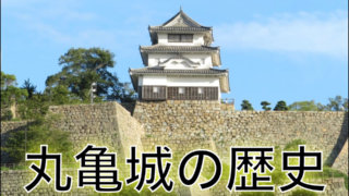 丸亀城の歴史