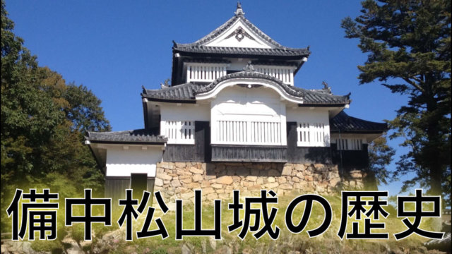 備中松山城の歴史