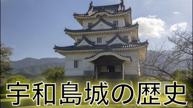 宇和島城の歴史